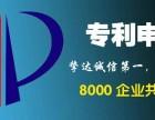 北京专利查询检索报告怎么办理 专利评价报告怎么办理