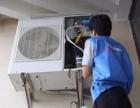 邯郸市大名县专业空调移机空调加氟空调清洗空调安装