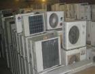 湖北随州咸丰县二手空调回收公司