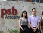 新加坡PSB学院专注于学术严谨