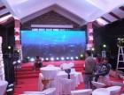 杭州庆典策划舞台音响灯光租赁