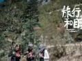 越风户外环球旅行第一站 云南