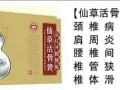 广州仙草活骨膏治疗腰椎管狭窄具体的贴敷方法是什么