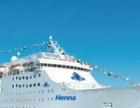 海娜号日本较包船上海--冲绳5天4晚游海航乐游自组