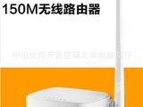 腾达 N150 无线路由器 150M穿墙 易设置 无限wifi
