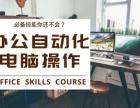 上海辦公自動化培訓機構,輕松學會做文檔做圖表
