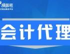 郑州顶呱呱会计代理 代理记账服务