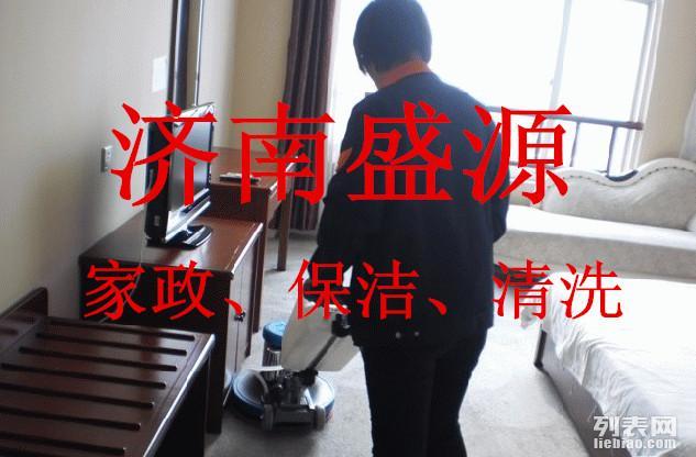 济南二环南路家政公司 盛源专业出租房保洁 空房保洁