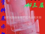 厂家批发 A4三层 展示架 亚克力产品 广告宣传杂志展架 860