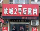 故城熏肉2号店诚招各县加盟商
