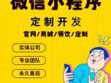 武汉微信小程序开发定制