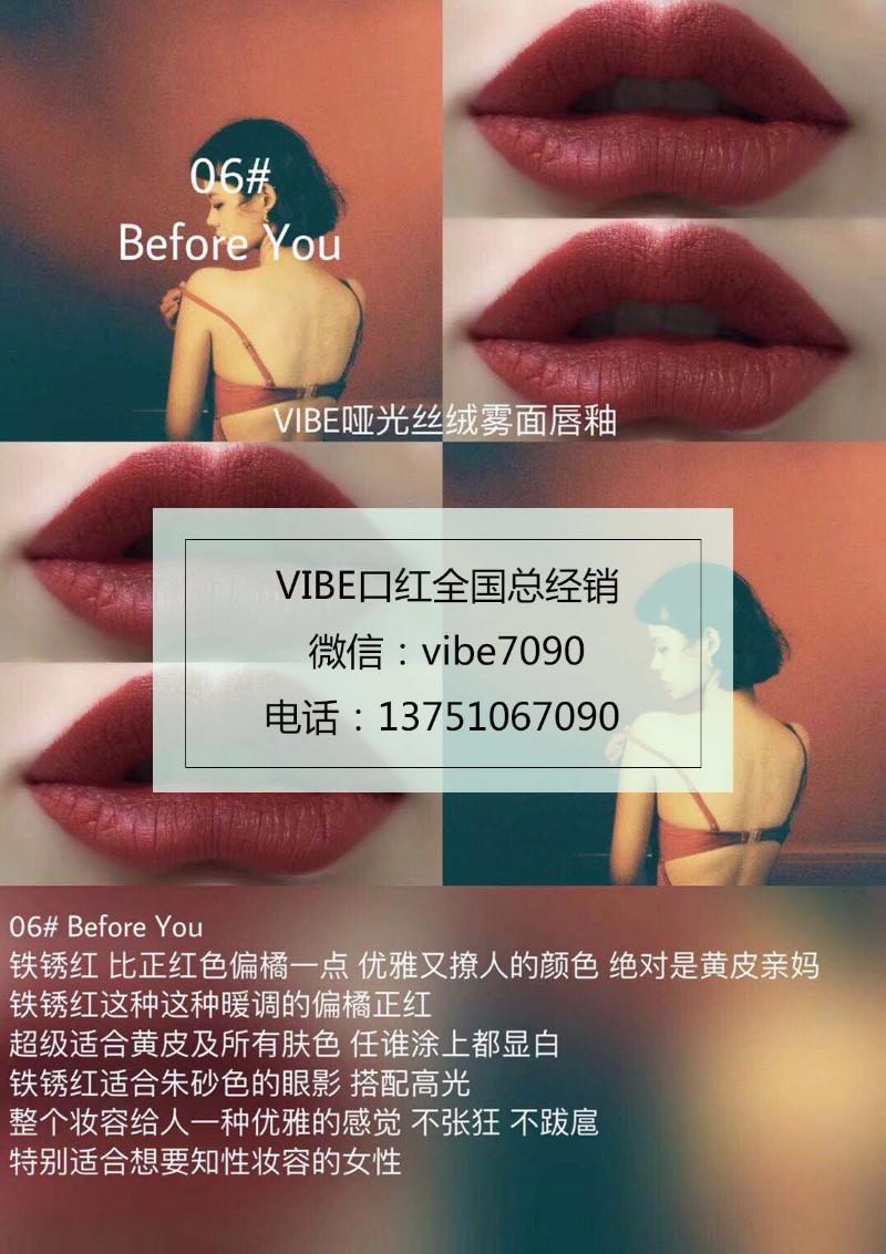 vibe口红是什么牌子多少钱一支 润唇膏哪个牌子好