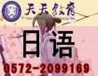 湖州天天日语培训中心晚班周末班全日制班
