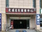 武威名车维修中心