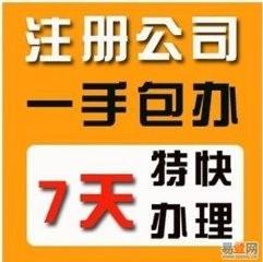 代办海淀 朝阳 石景山疑难餐饮食品不核查一手地址