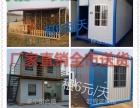 上海出租集装箱移动活动房6元每天