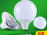 新款led龙珠球泡外壳套件 磨砂塑包铝L