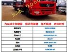广安东风解放江淮楚风6-40吨挖机平板运输车价格