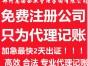 郑州市中原区注册个物流公司多少钱?郑州恩途免费代办