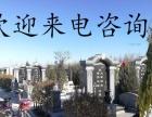 天津周边各大公墓墓地政府补贴价销售中心