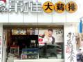 上海加盟第一佳鸡排店前期需要投资多少钱?