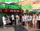 熟食店加盟榜-南京周黑鸭熟食店加盟