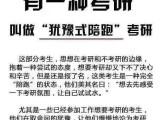 苏州吴中木渎研究生管理类专业和普研考试条件木渎研究生培训