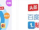 网络营销推广/自媒体推广/今日头条/大鱼号/培训