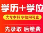北京學歷提升教育