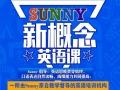 Sunny新概念英语公开课开讲了欢迎试听!