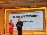 福建海丝红木证券招商 加盟费用/项目详情