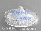 厂家直销 枸橼酸西地那非 医药级含量99.9%质量保证