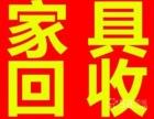诚信收家具 全南京多少都收 大小床 衣柜 沙发 餐桌