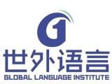 世外语言-重庆校区 韩国留学申请中,只申名校