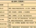 江苏大学土木工程 校考招生 轻松入学 学信网可查