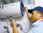 嵊州浩然空调维修安装 移机 加氟利昂 维修太阳能 热水器