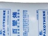 C4100 台湾聚合