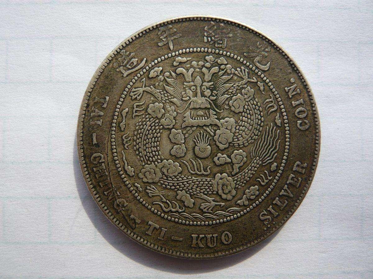 成都哪里有大清铜币鉴定出手?