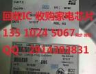 收购集成IC 回收电子芯片
