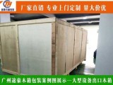 广州越秀区农林下路专业打木箱