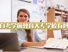 2018年四川学前教育自考专科本科报名
