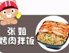 张姐烤肉拌饭加盟费多少 加盟优势支持 条件流程 代理招商电话