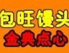 包旺馒头加盟