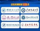 桂林理工大学函授专本科土木工程专业