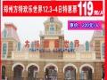 郑州方特欢乐世界冬季特惠 本周六周日特价仅需119