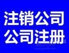 天心区广厦新村附近请找胡会计代办注册 公司注销 工商年检