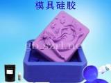 翻模次数多使用寿命长,缩合型手工香皂模具硅胶厂