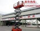 出租升降平台,中山东升厂房机电作业用升降机出租