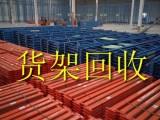 天津全市货架收售公司,天津货架回收,天津二手仓库货架回收