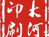 河南印刷廠報紙校刊印刷